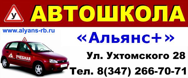 """Автошкола """"Альянс+"""" в Уфе"""